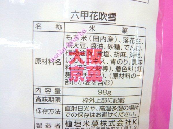 植垣米菓98g六甲花吹雪
