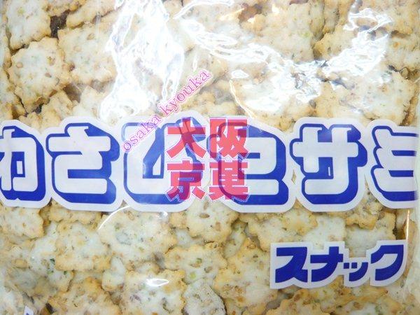 前田製菓500グラム入り 業務用サイズわさびセサミスナック