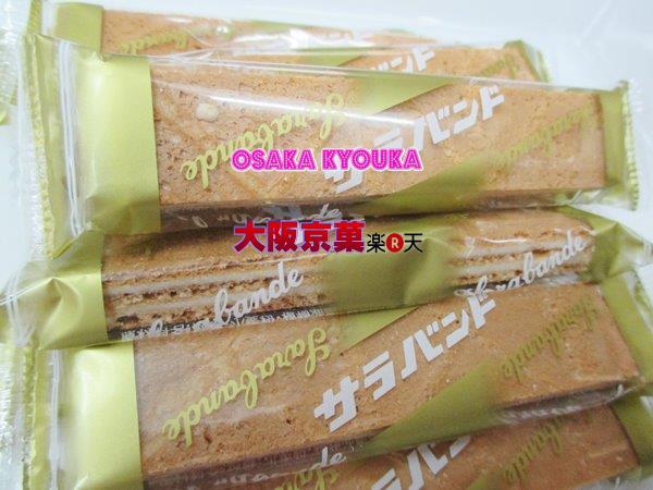 小宮山製菓サラバンド