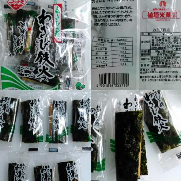 植垣米菓わさび鉄火
