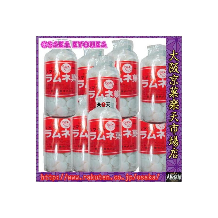 ZR島田製菓 250グラム【目安として約107粒】 シマダ大瓶 固形ラムネ菓子×10瓶 +税 【10h】