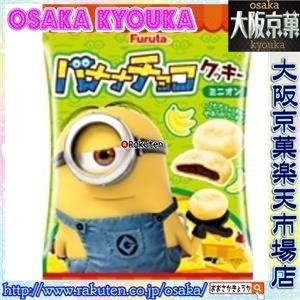 フルタ 6枚 バナナチョコクッキー(ミニオン)