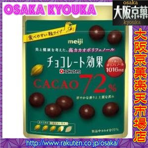 明治 40G チョコレート効果カカオ72%パウチ