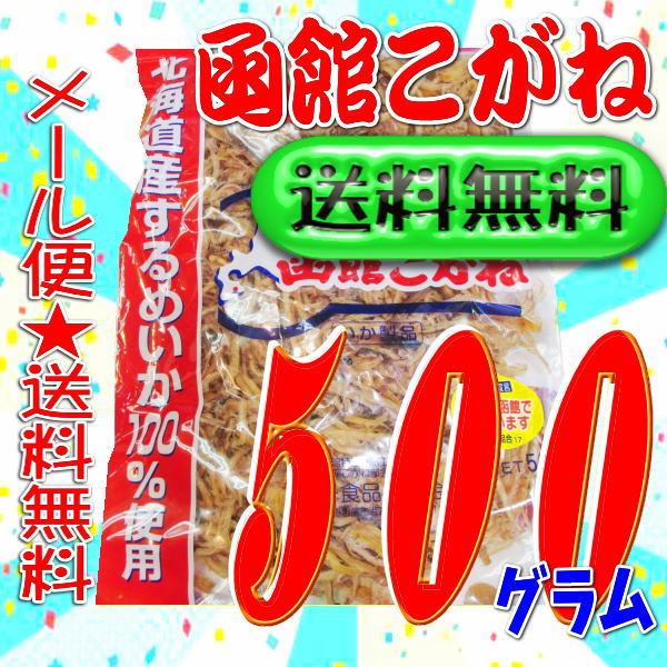 【メール便送料無料】大阪京菓ZR山一食品 500グラム 函館こがね いか製品 ×1袋 +税 【ma】