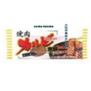 【メール便送料無料】大阪京菓ZR菓道 カルビ太郎              ×60個 +税 【駄Ima】