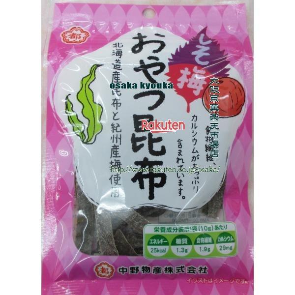 【メール便送料無料】大阪京菓ZR中野物産 10グラム しそ梅 おやつ昆布 ×5袋 +税 【ma】