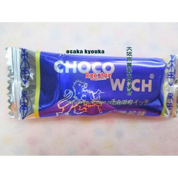ハマダ製菓新チョコウィッチ(チョコウイッチ)