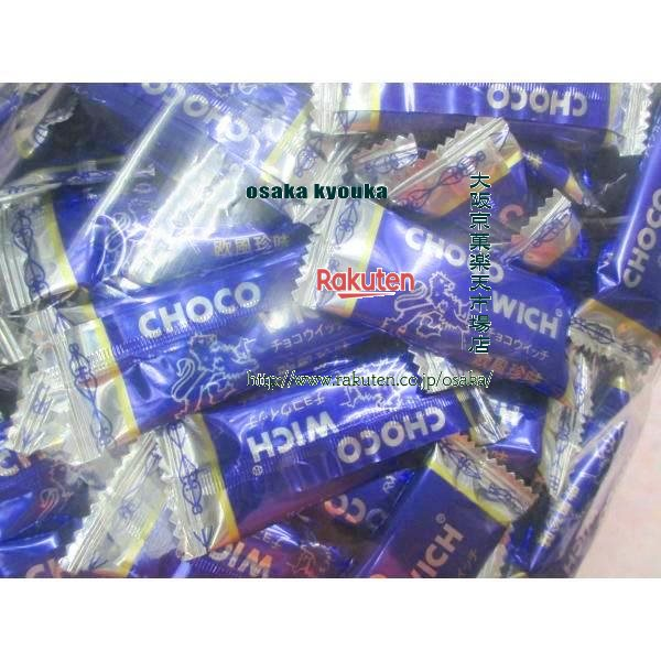 ZRハマダ製菓 2000グラム【目安として約380個】  新チョコウィッチ(チョコウイッチ) 【チョコ】×1袋 +税 【fu】