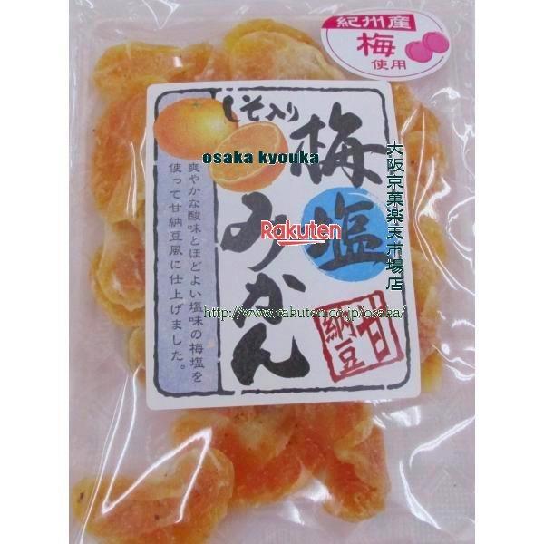 【メール便送料無料】大阪京菓ZR今川 85グラム 梅塩みかん ×1袋 +税 【ma】
