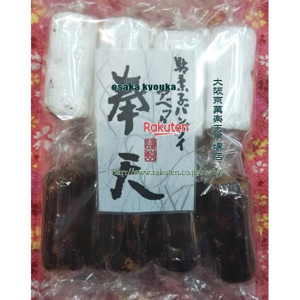 ZR丸英製菓 14本 アベック奉天 ×12袋 +税 【fu12】