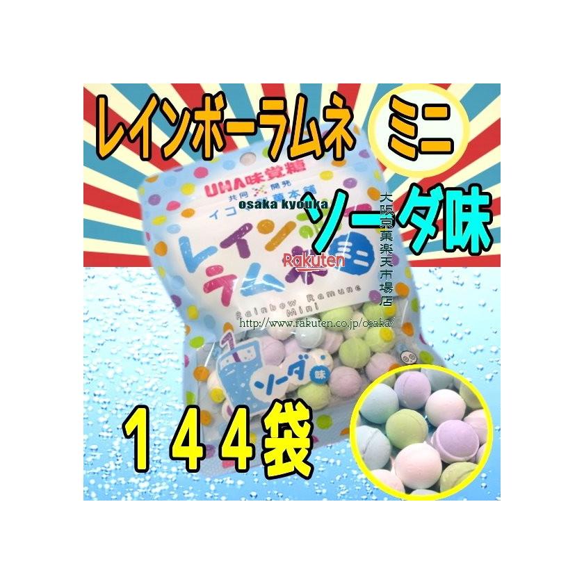 UHAピピン■ソーダ味■イコマ製菓本舗 共同開発 レインボーラムネ ■ミニ■
