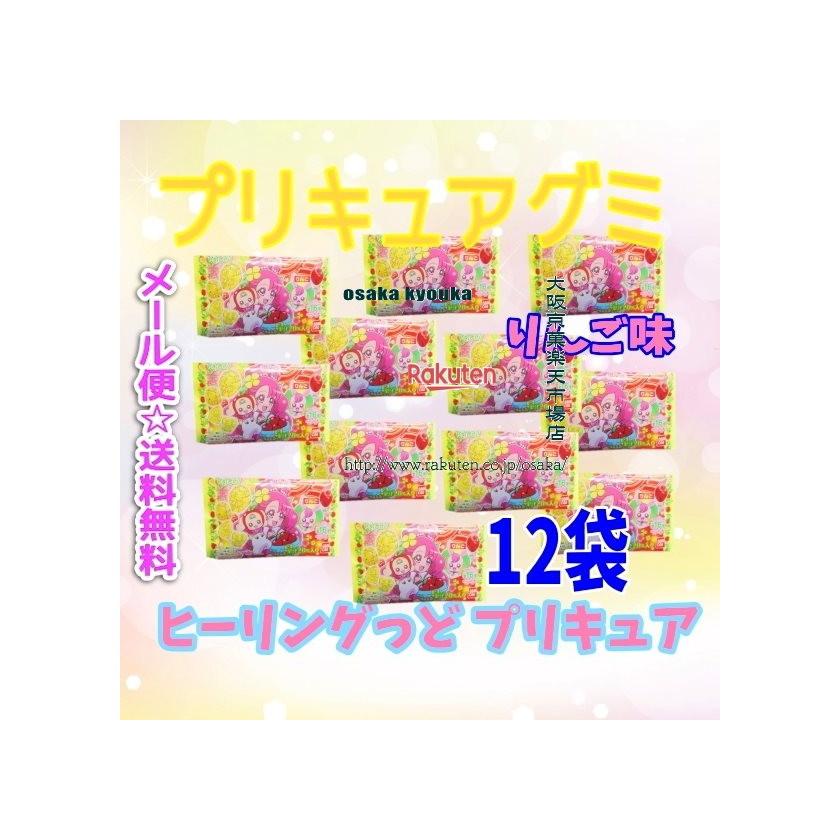 バンダイ2020年シーズン □りんご味 アップル□ヒーリングっどプリキュアグミ