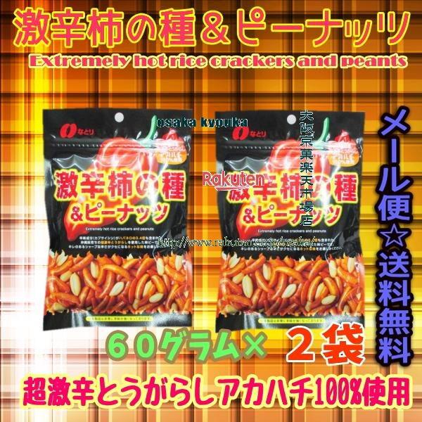 ZRなとり 60グラム 激辛柿の種&ピーナッツ ×2袋 +税 【ma2】