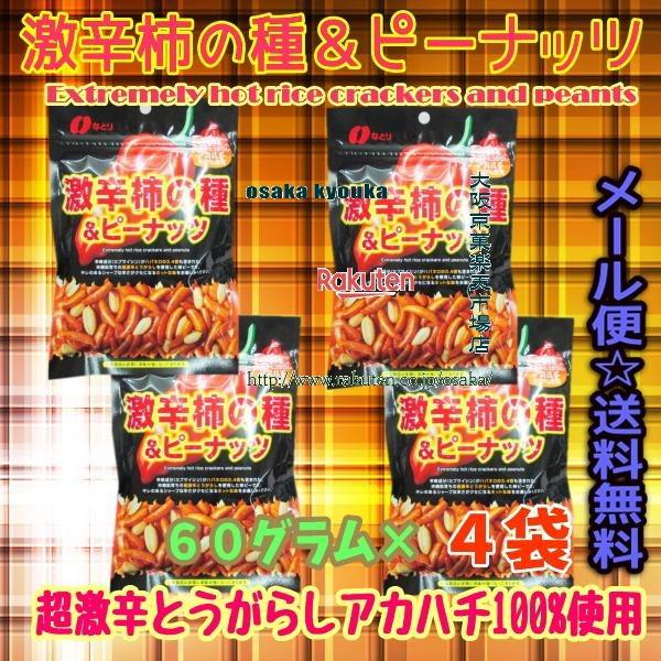 ZRなとり 60グラム 激辛柿の種&ピーナッツ ×4袋 +税 【ma4】