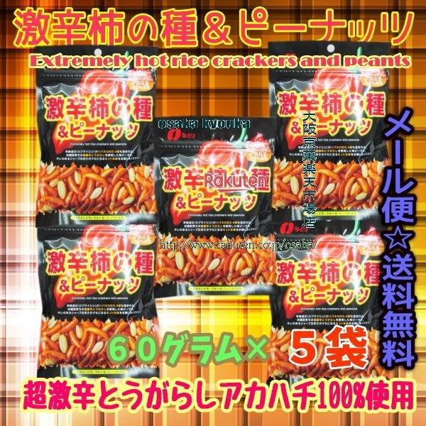 ZRなとり 60グラム 激辛柿の種&ピーナッツ ×5袋 +税 【ma5】【メール便送料無料】