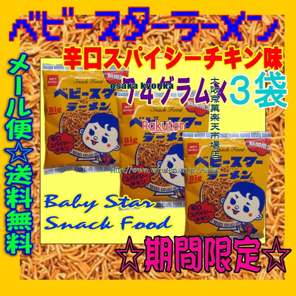 ZRおやつカンパニー 74グラム ベビースターラーメン 辛口スパイシーチキン ×3袋 +税 【ma3】