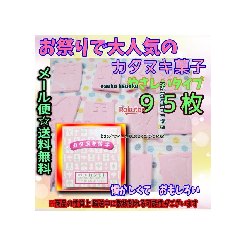 ZRハシモト 95枚 ○カタヌキ菓子(かたぬき)○ぬきやすい○ ×1箱 +税 【ma】【メール便送料無料】