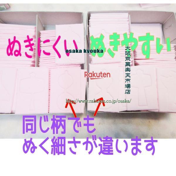 ハシモト○カタヌキ菓子(かたぬき)○ぬきやすい○