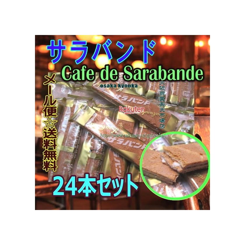 【メール便送料無料】ZR小宮山製菓 24本 cafe de sarabandeサラバンド ×1袋 +税 【ma】