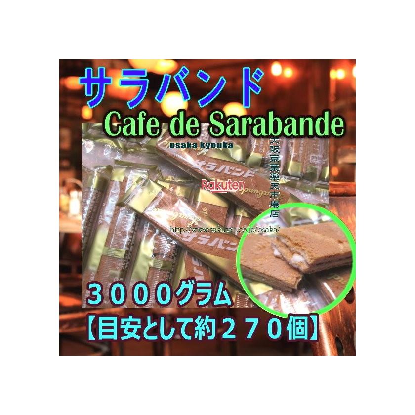 ZR小宮山製菓 3000グラム【目安として約270個】  cafe de sarabandeサラバンド ×1袋 +税 【fu】