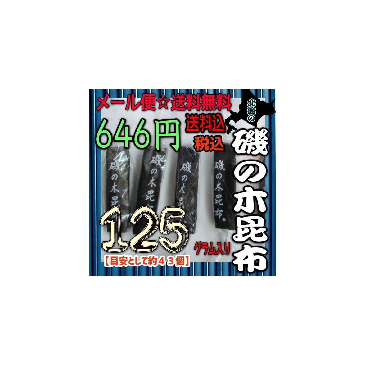 【メール便送料無料】ZRおかし企画 OE石井 125グラム【目安として約43個】 北海の磯の木昆布×1袋 +税 【ma】