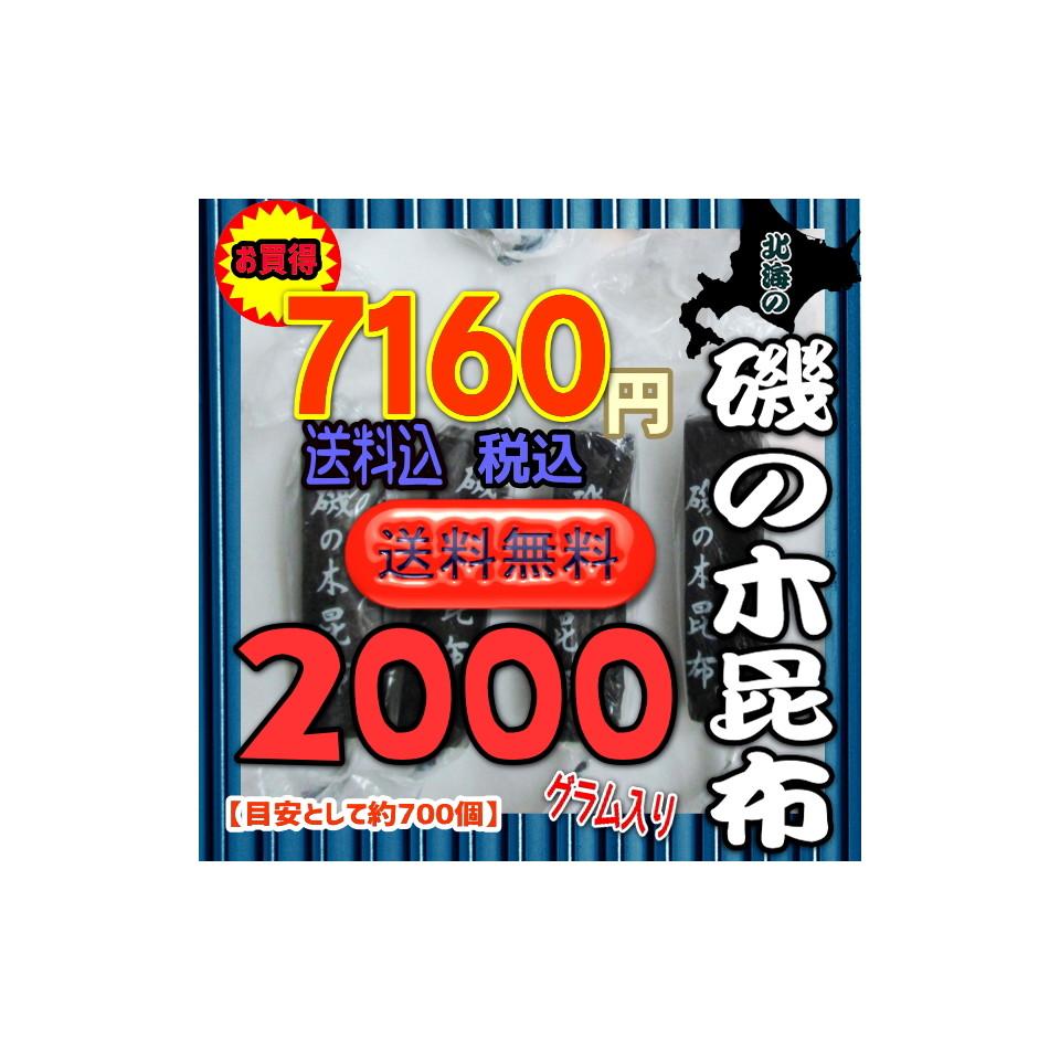ZRおかし企画 OE石井 2000グラム【目安として約700個】 北海の磯の木昆布×1袋 +税 【fu】