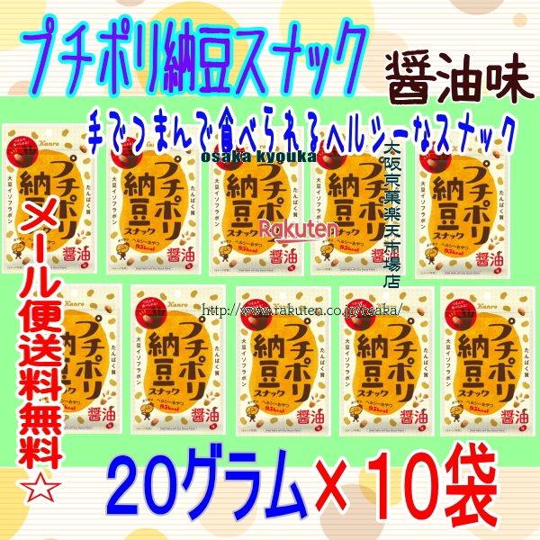 ZRカンロ 20グラム プチポリ納豆スナック 醤油味 ×10袋 +税 【ma10】【メール便送料無料】