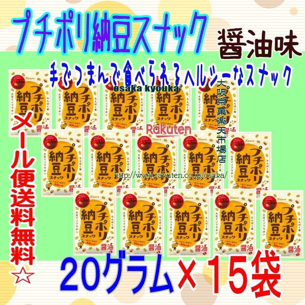 ZRカンロ 20グラム プチポリ納豆スナック 醤油味 ×15袋 +税 【ma15】【メール便送料無料】