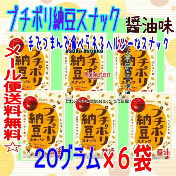 ZRカンロ 20グラム プチポリ納豆スナック 醤油味 ×6袋 +税 【ma6】【メール便送料無料】