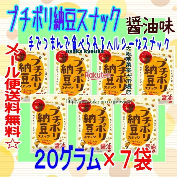 ZRカンロ 20グラム プチポリ納豆スナック 醤油味 ×7袋 +税 【ma7】
