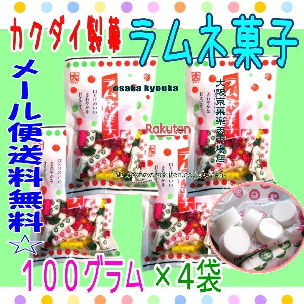 ZRカクダイ製菓 100グラム ラムネ菓子 ×4袋 +税 【ma4】
