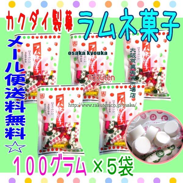ZRカクダイ製菓 100グラム ラムネ菓子 ×5袋 +税 【ma5】【メール便送料無料】