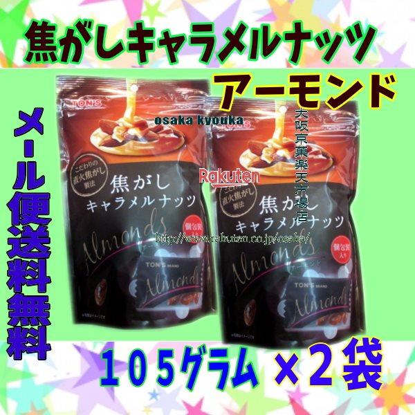 ZR東洋ナッツ食品 105グラム 焦がしキャラメルナッツ アーモンド ×2袋 +税 【ma2】