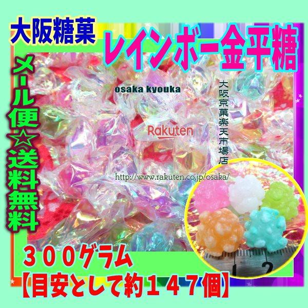 ZR大阪糖菓 300グラム【目安として約147個】  レインボー金平糖 ×1袋 +税 【ma】