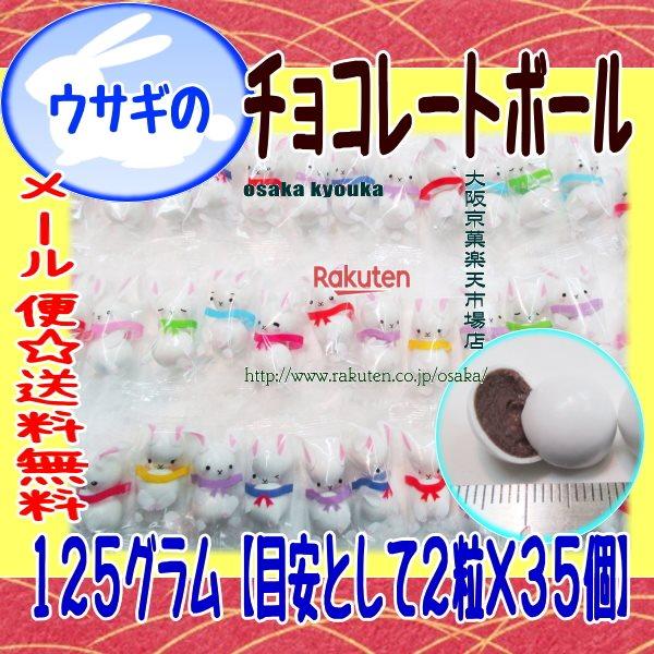 ZRおかし企画 OE石井 125グラム【目安として2粒×35個】 ウサギのチョコレートボール 【チョコ】×1袋 +税 【ma】