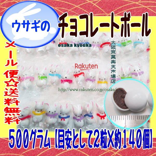 ZRおかし企画 OE石井 500グラム【目安として2粒×約140個】  ウサギのチョコレートボール 【チョコ】×1袋 +税 【ma】