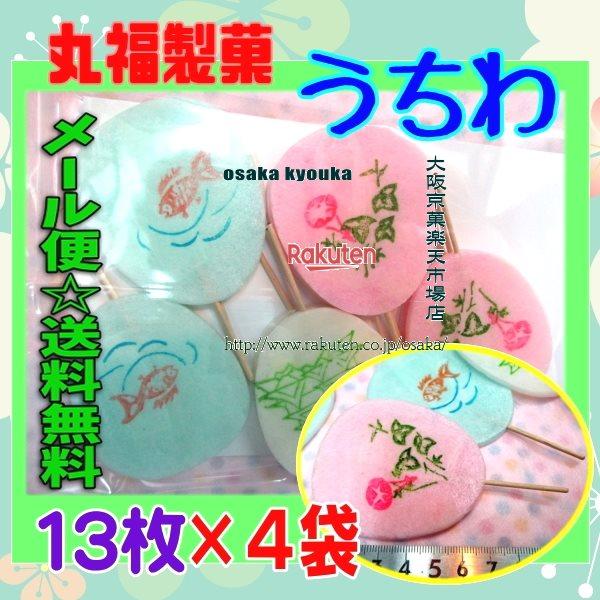 ZR丸福製菓 13枚 うちわ ×4袋 +税 【ma4】【メール便送料無料】