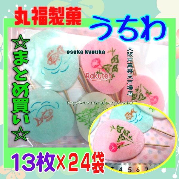 ZR丸福製菓 13枚 うちわ ×24袋 +税 【x】