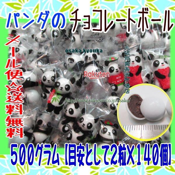 ZRおかし企画 OE石井 500グラム【目安として2粒×140個】 パンダのチョコレートボール 【チョコ】×1袋 +税 【ma】
