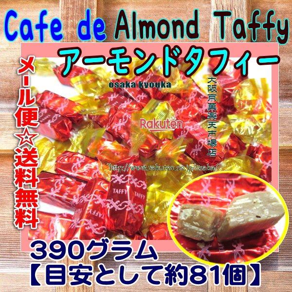 ZRおかし企画 OE石井 390グラム【目安として約81個】  アーモンドタフィー Cafe de Almond Taffy ×1袋 +税 【ma】