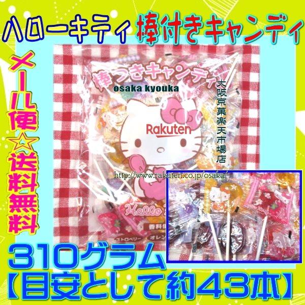 ZRアミー食品 310グラム(個包装・棒込み)【目安として約43本】 【新品未開封】ハローキティ 棒付きキャンディ ×1袋 +税 【ma1】