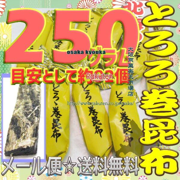 久しぶりに食べたくなって購入。1080円 250g 102個も入ってました。相変わらず美味しいです!