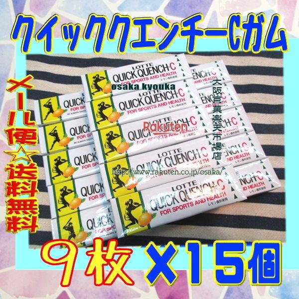 ZRロッテ 9枚 クイッククエンチーCガム ×15個 +税 【ma15】