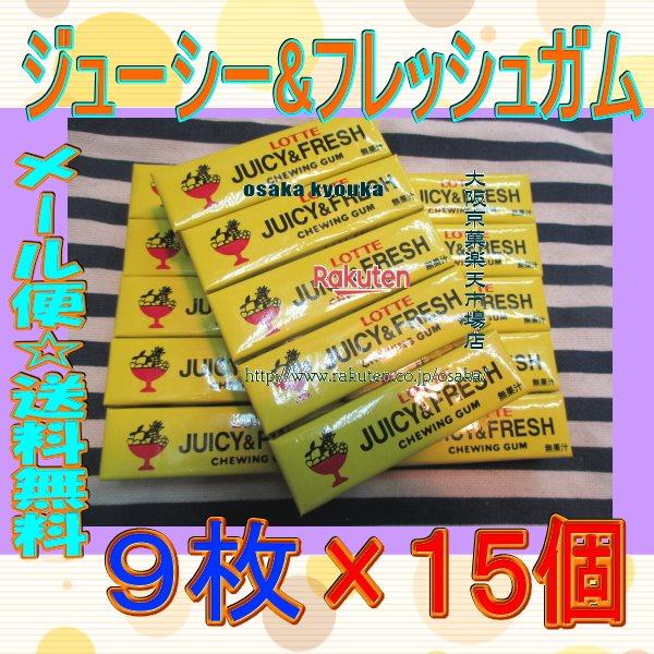 ZRロッテ 9枚 ジューシー&フレッシュガム ×15個 +税 【ma15】