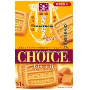 ZR2021年6月1日《火曜日》発売 森永 14枚 チョイスミルクキャラメル    ×40個 +税 【新x】