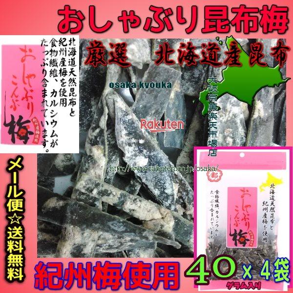 ZR中野物産 40グラム おしゃぶり昆布梅 ×4袋 +税 【ma4】