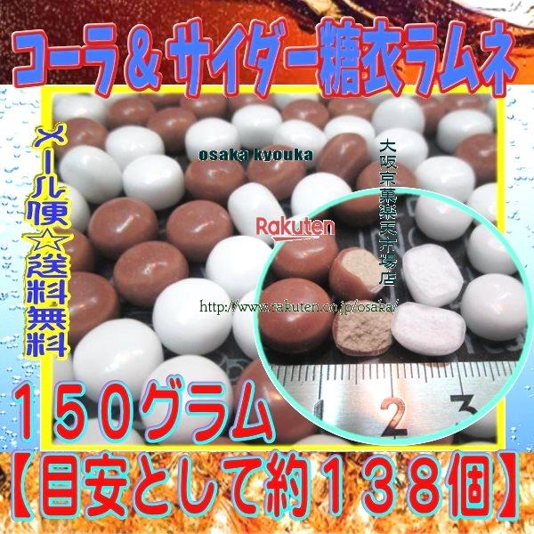 ZRおかし企画 OE石井 150グラム【目安として約127個】  コーラ & サイダー 糖衣 ラムネ ×1袋 +税 【ma】