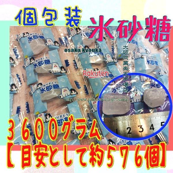 ZRメイホウ食品 3600グラム【目安として約576個】  甘さスッキリ 個包装氷砂糖 ×1袋 +税 【fu】