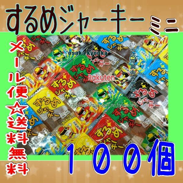 ZRタクマ食品 100個 するめジャーキーミニ ×1袋 +税 【ma100】