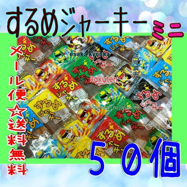 ZRタクマ食品 50個 するめジャーキーミニ ×1袋 +税 【ma50】